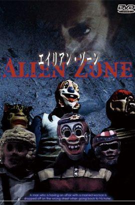 Alien Zone Film